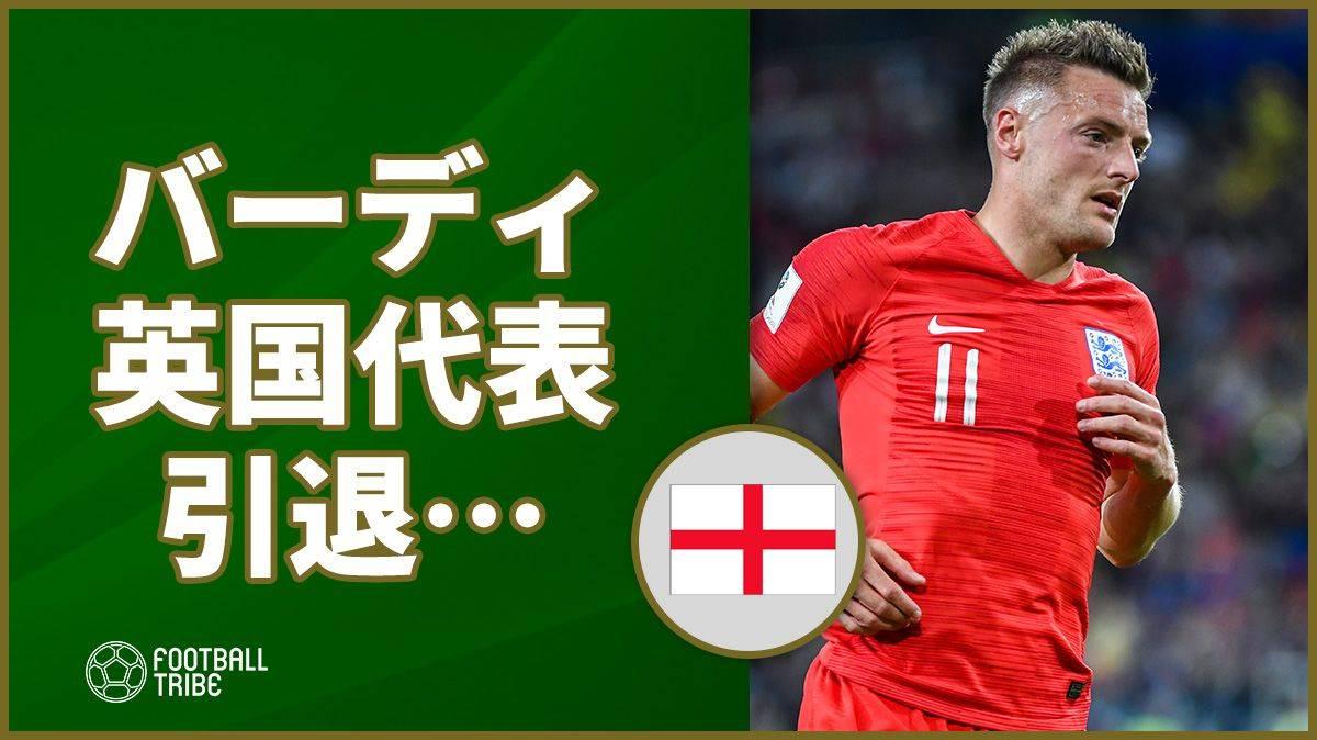 岡崎同僚のレスターFWバーディがイングランド代表引退…