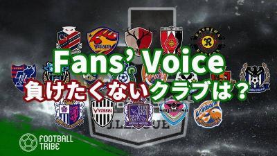 【Fans' Voice】負けたくない!Jリーグファンのあなたが選ぶライバルクラブは?