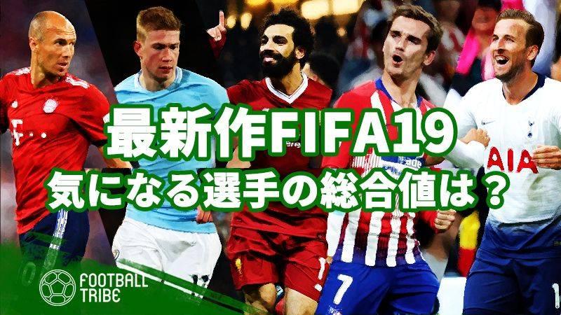 人気サッカーゲーム「FIFA19」、総合値がリークされた選手たち(後編)