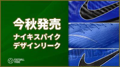 ナイキが今秋発売の新作スパイクがリーク。ブルー基調のデザインか