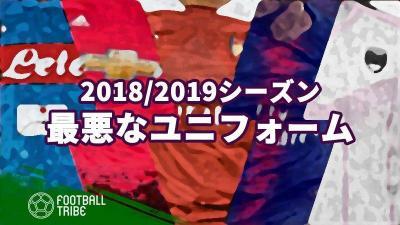 2018/2019シーズンの『最悪なユニフォーム』ワースト17