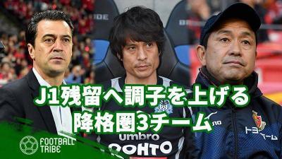 名古屋、G大阪、鳥栖はJ1に残留できるのか?調子を上げる降格圏チーム