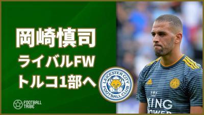 岡崎慎司のライバルFW、トルコ強豪へのレンタル移籍が公式発表
