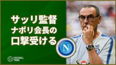 """サッリ監督にナポリ会長が""""口撃""""。「何も勝ち取れなかった」"""