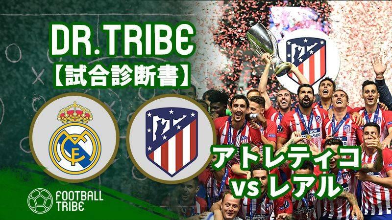 DR.TRIBE【試合診断書】 UEFAスーパーカップ レアル・マドリード対アトレティコ・マドリード