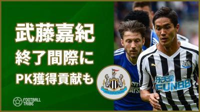ニューカッスル武藤嘉紀、終了間際のPK獲得に貢献で勝利目前も