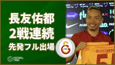 ガラタサライ長友佑都、2戦連続となる先発フル出場で勝利に貢献