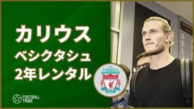 リバプール、昨季CL決勝で話題のカリウスのベシクタシュ移籍を発表