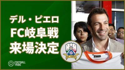 親日派デル・ピエロ、9月のFC岐阜のホームゲームに来場決定