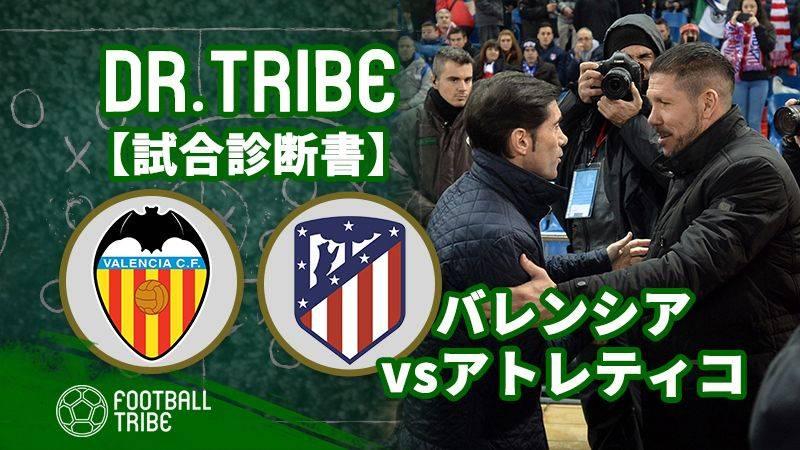 Dr.TRIBE【試合診断書】 ラ・リーガ第1節 バレンシア対アトレティコ・マドリード