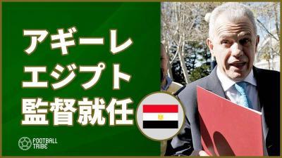 元日本代表指揮官アギーレ、28年ぶりW杯出場のエジプト代表監督に
