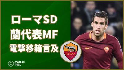 ローマ敏腕SD、蘭代表MFのマルセイユへの電撃移籍劇に言及