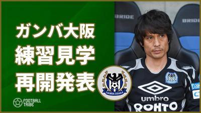 ガンバ大阪、宮本恒靖監督就任以降に見合わせていた練習見学を再開