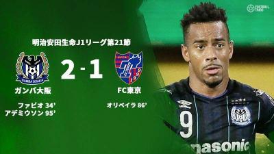 ガンバ大阪、試合終了間際に劇的決勝ゴール。宮本監督就任後初勝利