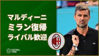 マルディーニの古巣ミラン復帰を歓迎したライバルクラブの幹部は?