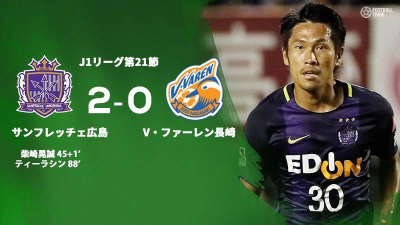 首位広島がピースマッチに勝利。長崎出身の柴崎が先制点を奪取