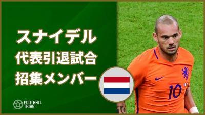 オランダ代表、9月開催のスナイデル引退試合に向けた招集メンバー発表