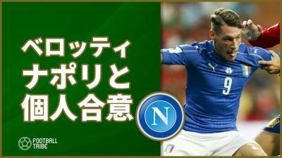 ナポリ、イタリア代表FWベロッティと5年契約で個人合意か