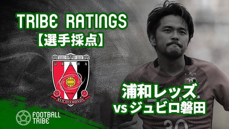 【TRIBE RATINGS】J1リーグ第22節 浦和レッズ対ジュビロ磐田:浦和レッズ編
