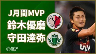 7月のJリーグ月間MVPに鹿島の鈴木優磨と松本山雅の守田達弥が選出