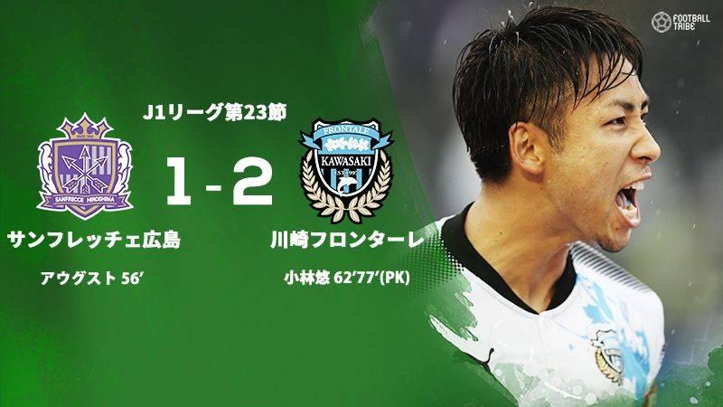 J1首位攻防戦。2位川崎Fが1位広島に逆転勝利