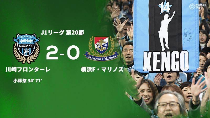 通算30回目の神奈川ダービー、力の差を見せつけた川崎Fが完封勝利