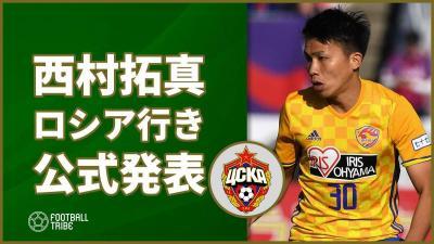 西村琢磨、クラブ史上初の海外移籍。J1屈指の点取り屋はロシアへ