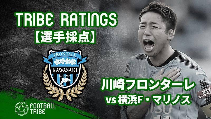 【TRIBE RATINGS】J1リーグ第20節 川崎フロンターレ対横浜F・マリノス:川崎F編