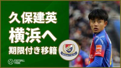 FC東京の久保建英、横浜F・マリノスへの期限付き移籍が正式決定