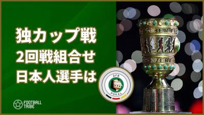 DFBポカール、2回戦での日本人選手所属クラブの対戦相手は?