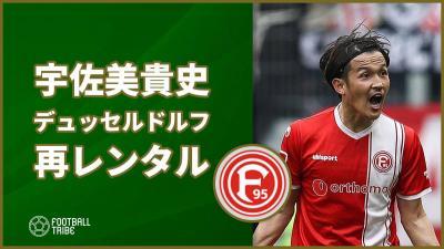日本代表宇佐美貴史、1部挑戦デュッセルドルフへの再レンタルが公式発表