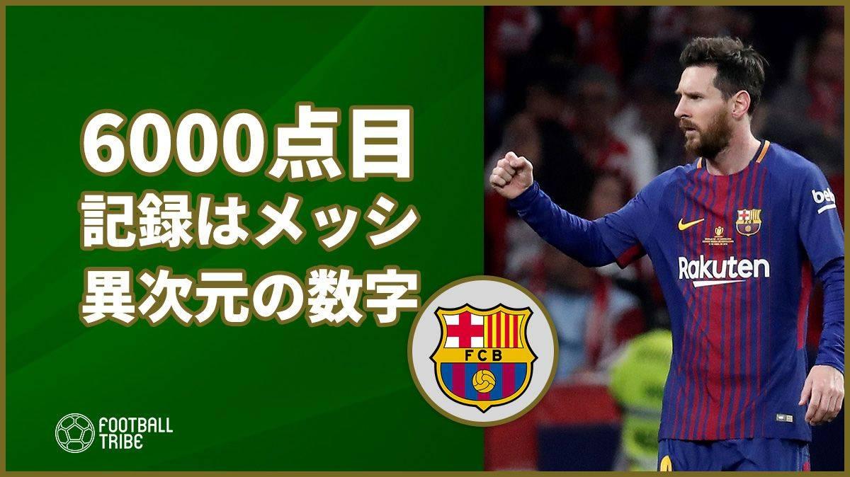 バルセロナのリーグ6000得点目は王様メッシ!異次元の記録を紹介