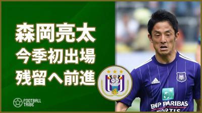 アンデルレヒトの森岡亮太、今節で今季初出場果たし残留へ前進か