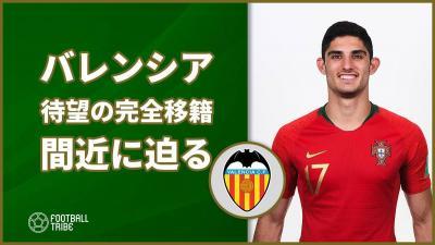 バレンシア躍進を支えたポルトガル人若手をついに獲得か