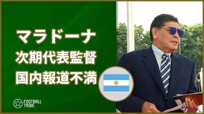 マラドーナ、次期アルゼンチン代表監督巡る国内報道に不満抱く
