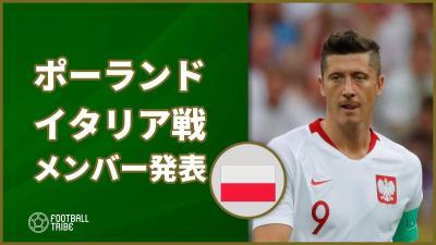W杯で日本と対戦のポーランド、9月のイタリア戦に向けメンバー発表