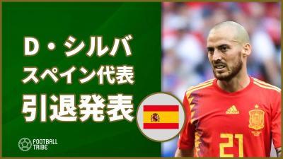 EURO2008と南アフリカW杯優勝経験のD・シルバがスペイン代表引退