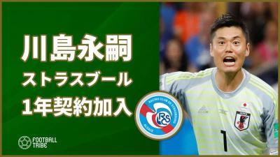 フリーになった川島永嗣、1年契約で仏・ストラスブール加入が正式決定