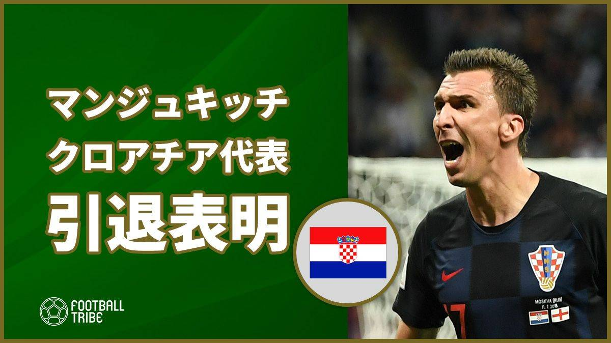 ロシアW杯準優勝の立役者マンジュキッチがクロアチア代表引退を表明