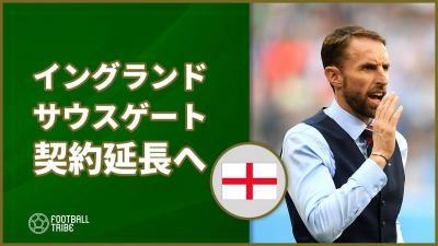 英サッカー協会、W杯4強入りのサウスゲート監督に契約延長オファーか