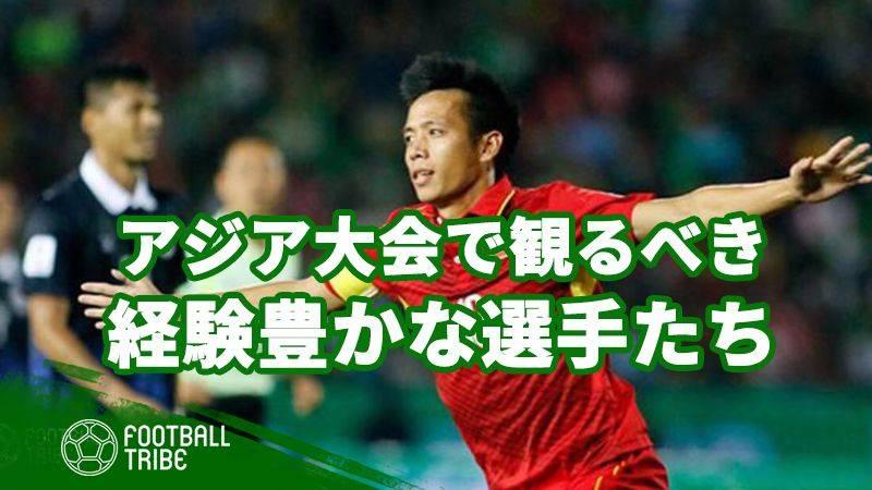 若手だけじゃない。アジア大会で観るべき最も経験豊かな選手8選