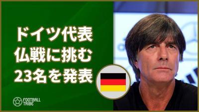 W杯GS敗退したドイツ代表、仏戦に挑むメンバー23名を発表!