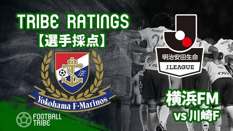 【TRIBE RATINGS】J1リーグ第20節 川崎フロンターレ対横浜F・マリノス:横浜F・マリノス編