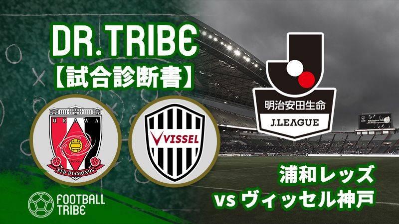 Dr.TRIBE【試合診断書】 Jリーグ第27節 浦和レッズ対ヴィッセル神戸