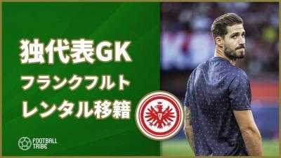 長谷部誠所属のフランクフルトがPSGのドイツ代表GKトラップ獲得!