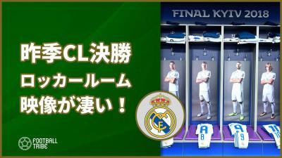 【動画】レアル、CL決勝のロッカールームの映像を公開!