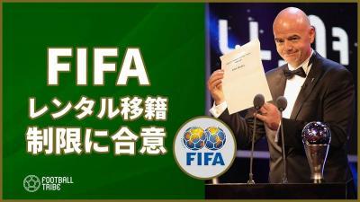 FIFA、レンタル移籍制限に合意…さらに代理人にも再規制導入へ