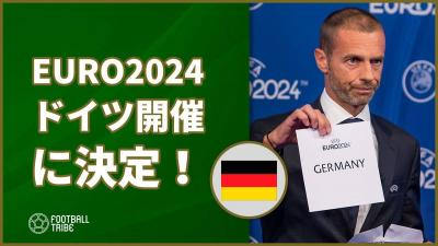 EURO2024はドイツ開催に決定!もう一つの立候補国トルコは大差で落選…