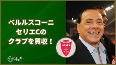 ベルルスコーニ氏、セリエCクラブを買収!CEOにはガッリアーニ氏