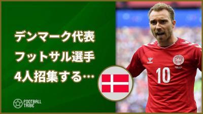 デンマーク代表がやばい…フットサル選手を4人招集する事態に…